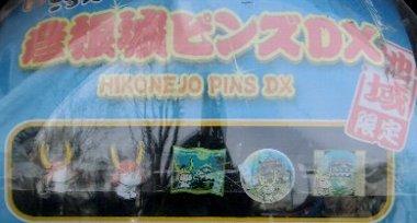 彦根城ピンズDX
