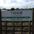 Photos: 下総松崎駅 Shimosa-Manzaki Sta.
