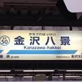 Photos: 金沢八景駅 Kanazawa-hakkei Sta.