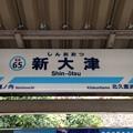 Photos: 新大津駅 Shin-otsu Sta.