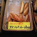 写真: ジョンノンも愛したフランスパン