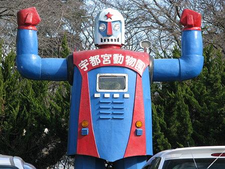 ロボット@宇都宮動物園