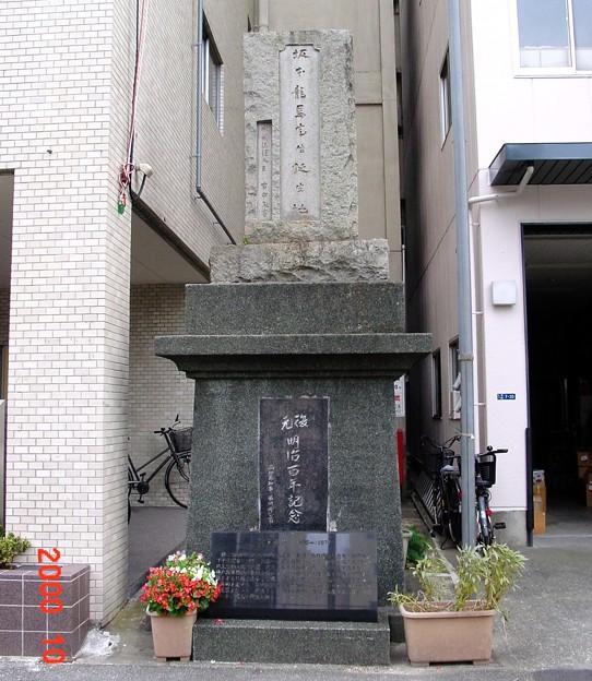 39-高知 高知市 坂本龍馬 誕生地碑-20001021-012