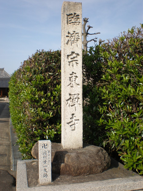 東禅寺_03