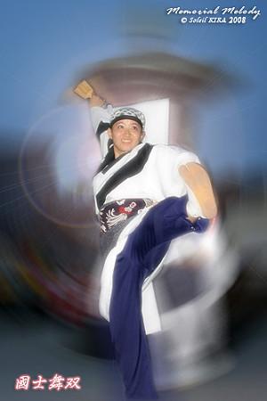 国士舞双_大師よさこいフェスタ2008