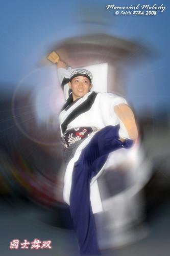 写真: 国士舞双_大師よさこいフェスタ2008_33