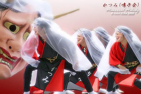 かつみ鳴子会_浦和よさこい2008