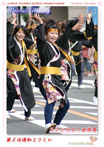 写真: リゾンなるこ会飛鳥_浦和よさこい2008_30