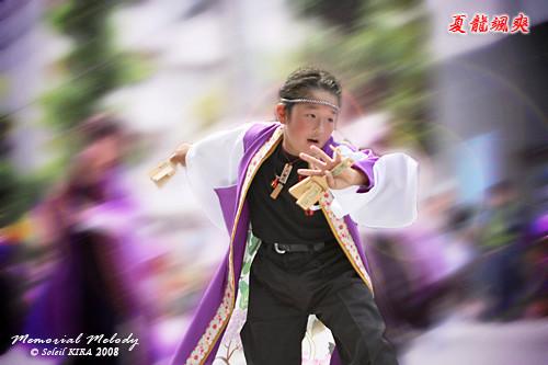 写真: 夏龍颯爽_浦和よさこい2008_45
