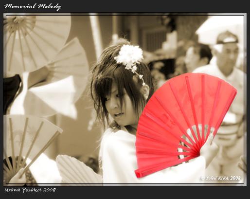 写真: 夏龍颯爽_浦和よさこい2008_44