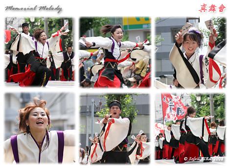 写真: 真舞會_浦和よさこい2008_05