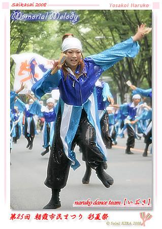 naruko dance team【いぶき】_彩夏祭2008