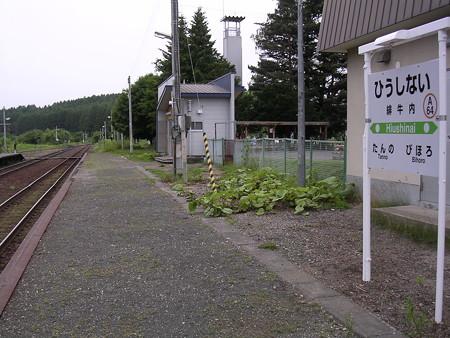 緋牛内駅2