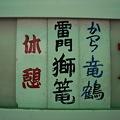 写真: 大須演芸場(18日)07
