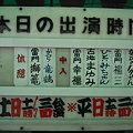 写真: 大須演芸場(18日)08