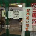 写真: 大須演芸場(18日)09