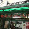 写真: 大須演芸場(18日)10