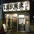 Photos: 真武咲弥(しんぶさきや)渋谷店 お店概観