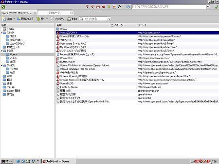 Opera9.6 ブックマークウインドウ スクリーンショット