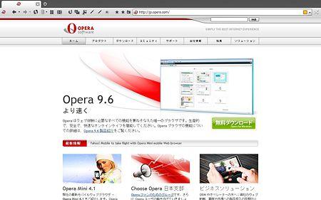 Opera公式サイトフルスクリーン表示:アドレスバーとタブバーあり
