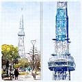写真: Waterlogue:ネットが張られた名古屋テレビ塔 - 1