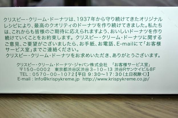 クリスピークリームドーナツ 2014.02 (11)