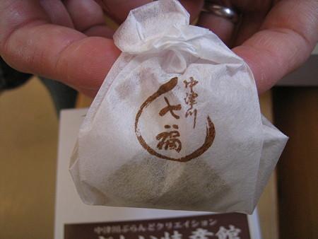 七福 パッケージ