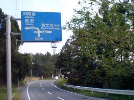 2007_05_03_富士山グルリのひとり走り_24_R469へ繋ぎ、裾野目指し
