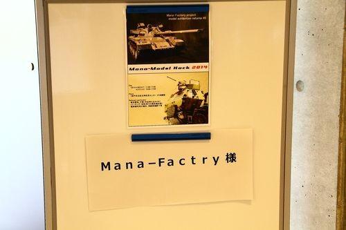 写真: mana-model hack-0020