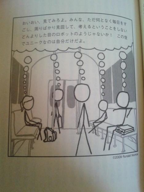 写真: いま読んでいる『選択の科学...