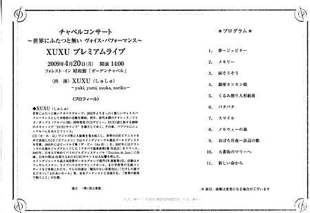 Fileフォレスト・イン昭和館チャペルコンサート_pa