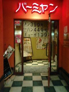 Photos: 140530_2110~0001