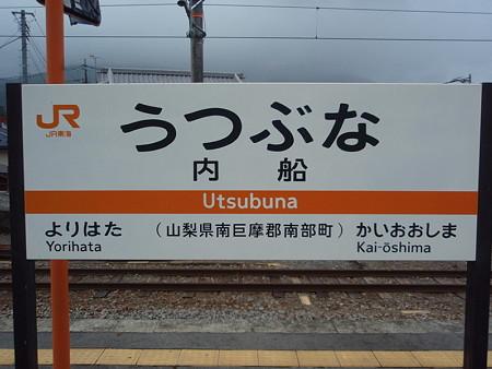 内船駅名標