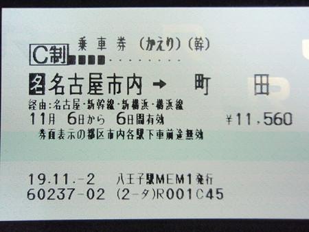 名古屋→町田乗車券