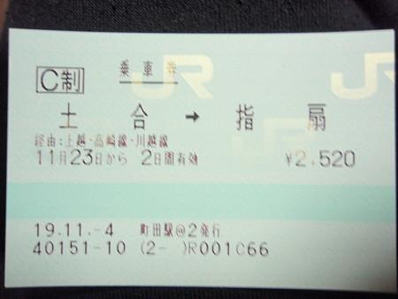 土合→指扇乗車券