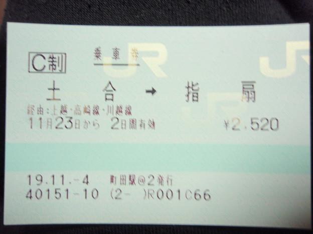 Photos: 土合→指扇乗車券
