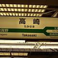 写真: 高崎駅名標