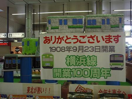 横浜線100周年(八王子駅)