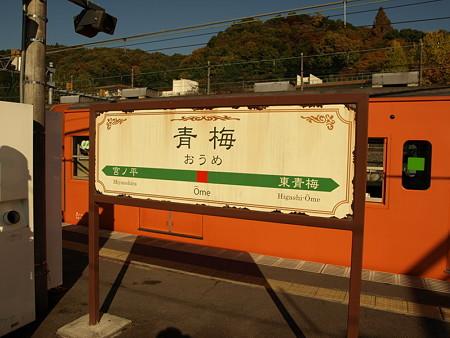 青梅駅名標