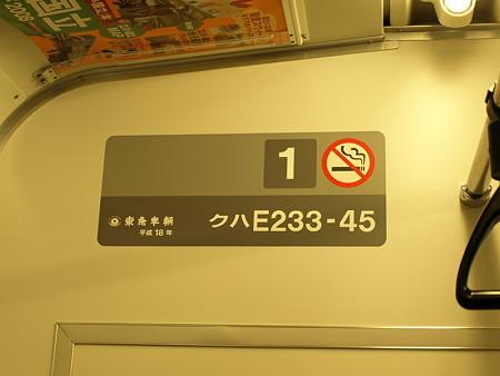 E233系中央線(拝島駅)