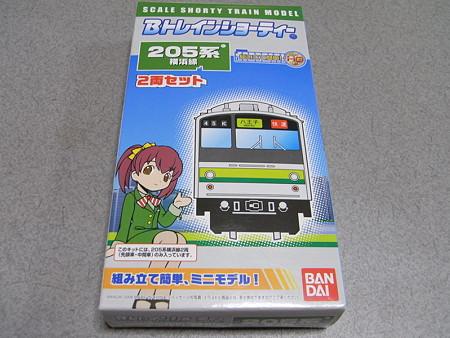 横浜線205系Bトレ