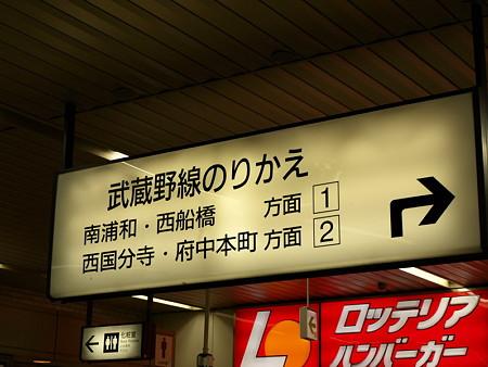 乗換案内(武蔵浦和駅)