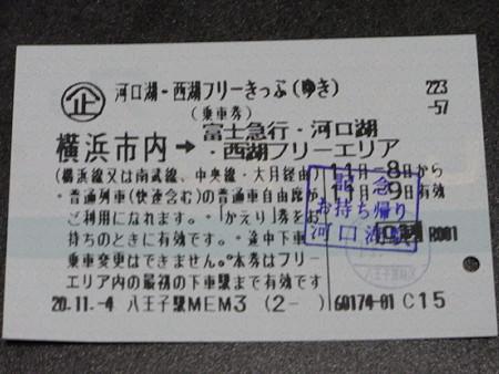 河口湖・西湖フリーきっぷ(ゆき)