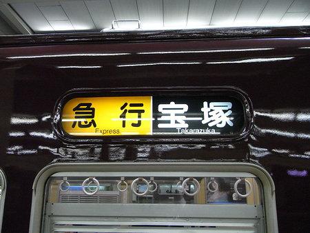 急行宝塚行き(阪急梅田駅)