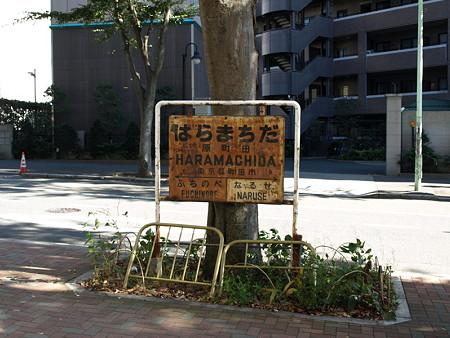 原町田駅名標