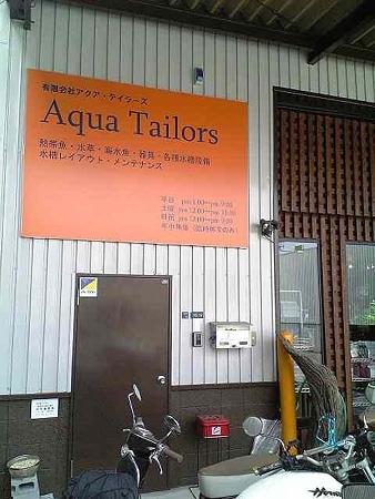 20090308 熱帯魚店
