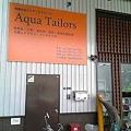 Photos: 20090308 熱帯魚店