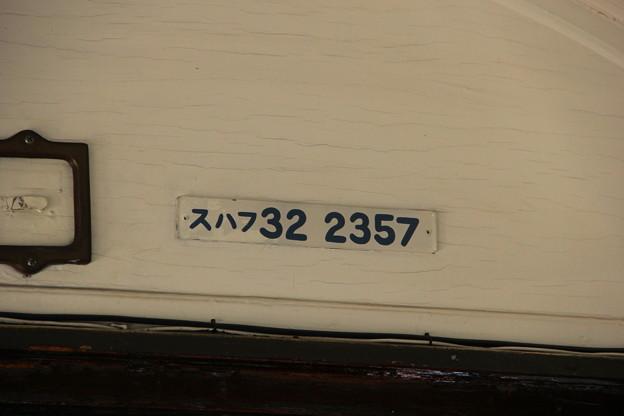 スハフ32-2357