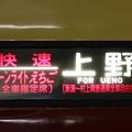 Photos: 快速ムーンライトえちご上野行き