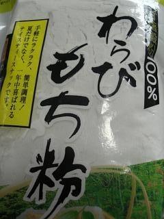 わらび餅(1)わらびもち粉